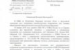 Ответ от МВД по Республике Мордовия