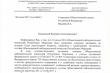 Обращение председателя ОНК Мордовии Крутова В.В. секретарю Общественной палаты РФ.